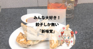 みんな大好き!餃子しか無いお店「新味覚」|いなレポ