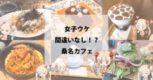 女子ウケ間違いなし!?桑名おしゃれカフェ12選|いなレポ